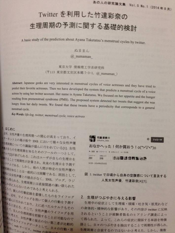 東大生さんによる声優の竹達彩奈さんの生理周期予測キモ過ぎwww