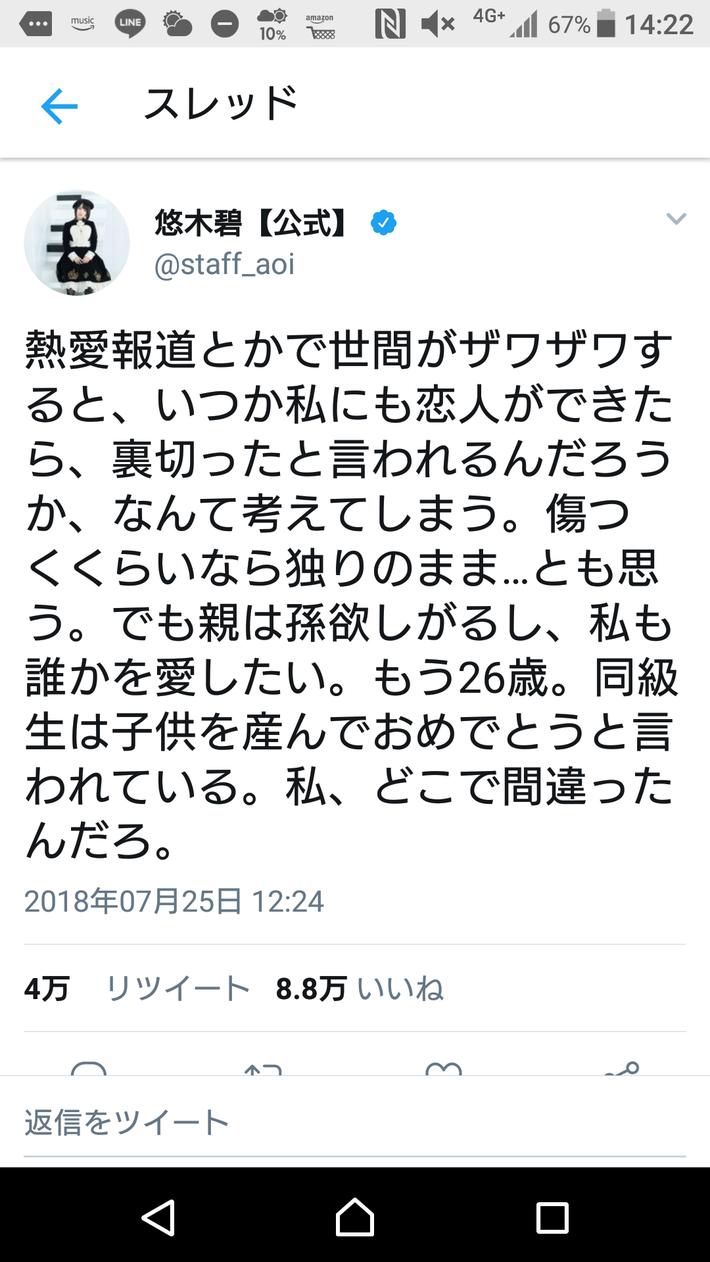 【悲報】悠木碧さん(27)、もう取り返しがつかないと咽び泣く