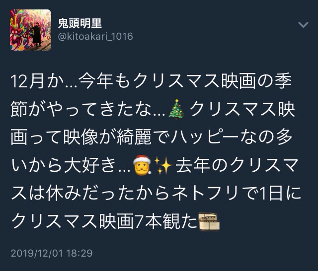 2019年覇権声優の鬼頭明里さん、クリスマスは家で映画を見て過ごしてた