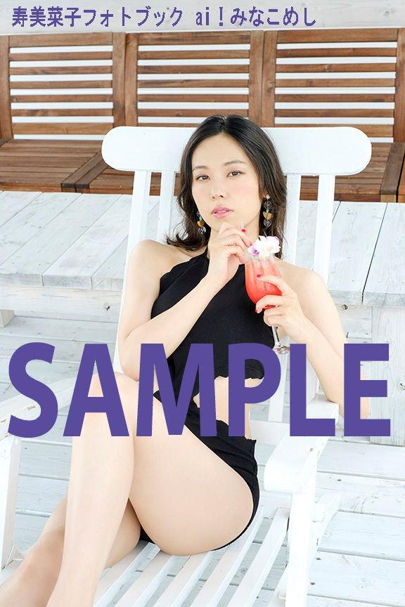 【画像】声優・寿美菜子さんの水着姿が美くしいと話題にwww