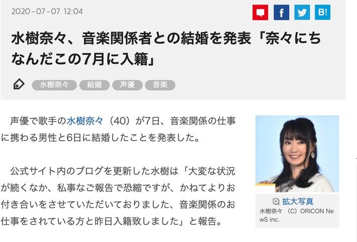 【速報】声優の水樹奈々さんが音楽関係者と結婚きたー!!ゆかりんはどうなる?