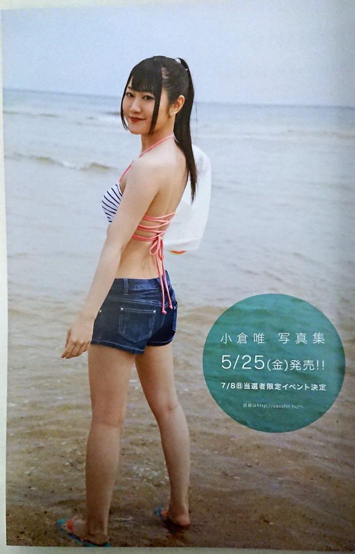 小倉唯ちゃんの最新水着画像エッっろいwww