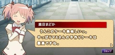 まどか「ほむらちゃん、今月のお友達料5万円明日までによろしくね♡」