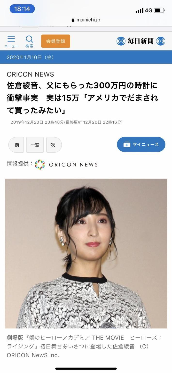 佐倉綾音さん。パッパから300万円の時計を貰うwwwwwwwwwwww