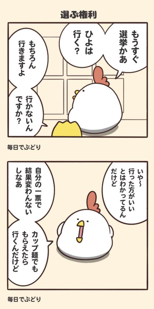 選挙に行かない若者さん、ヒヨコに論破されてまう漫画が分かりやすい!!!