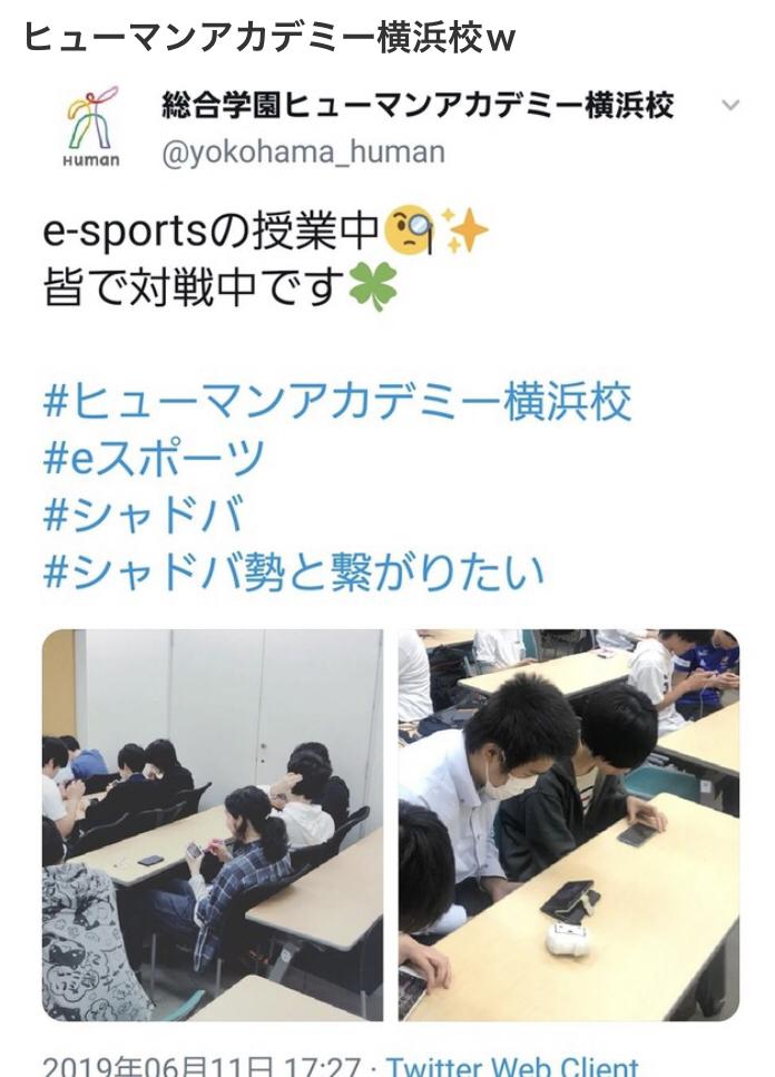 【朗報】eSports専門学校の授業風景が楽しそうだと話題に