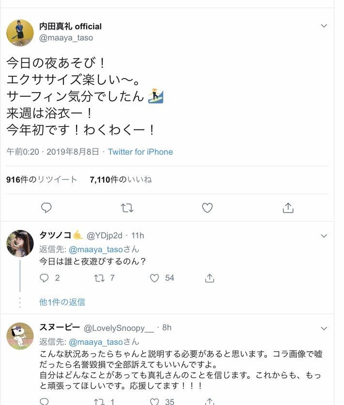 【速報】内田真礼さんがついにツイートするもリプがカオス過ぎる件wwwwww