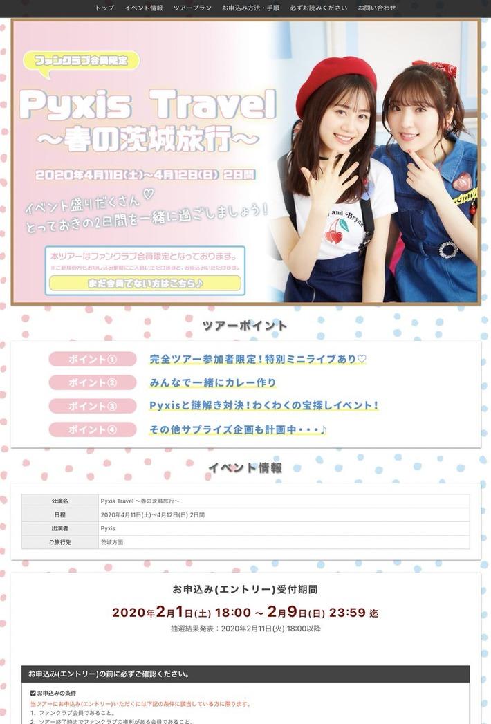 【朗報】若手女性声優さん、茨城へ行く1泊2日バスツアーを78,000円で開催なさるwwwww