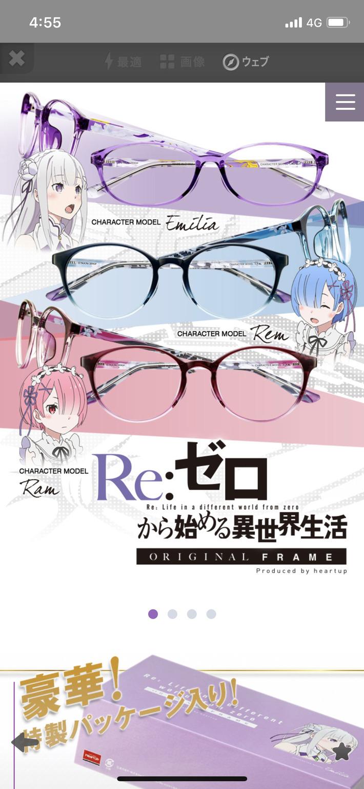 リゼロコラボの眼鏡なんてあったんだなwww