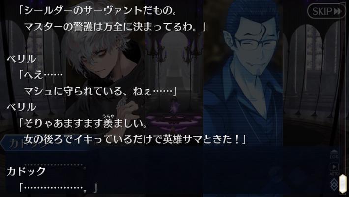 【悲報】FGOのゲーム内の会話、キモすぎるwwwwwwwww