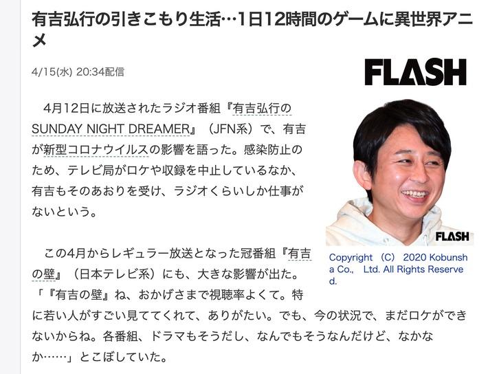 【悲報】 有吉弘行さん、なろうアニメの「盾の勇者」と「防振り」を絶賛してしまう………