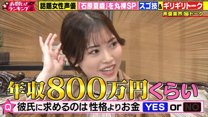 【悲報】声優の石原夏織「彼氏に求めるのは年収800万円以上」