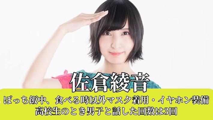 【朗報】美人声優の佐倉綾音さん、ガチのマジで処女だったwwwww(ソースあり)