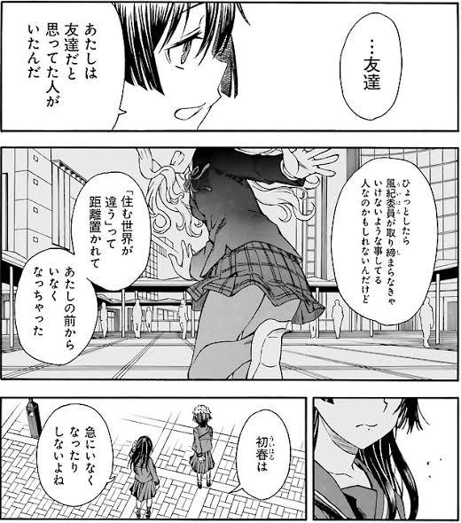 【悲報】佐天涙子さん、フレンダがフレ/ンダになったせいでメンヘラみたいになる