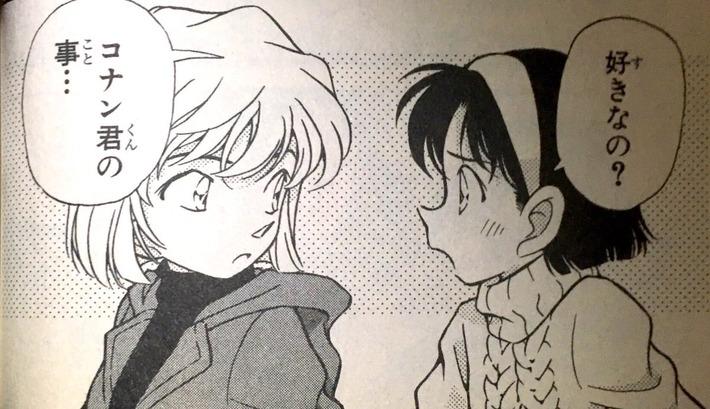 【朗報】灰原哀さん、最新話でコナンへの恋心を匂わしてしまうwww
