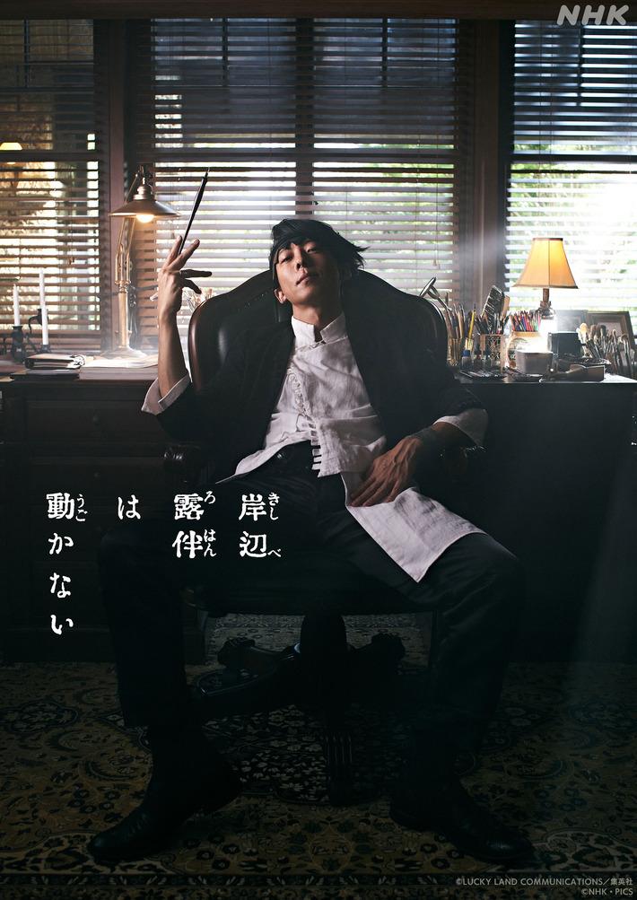 【画像あり】「岸辺露伴は動かない」NHKドラマ化決定で草www