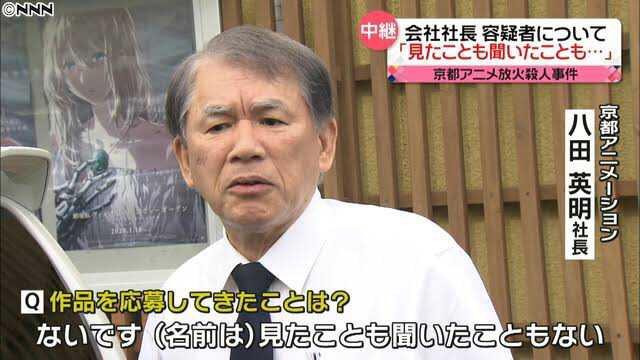 【朗報】 京アニ、社長名義の口座に総額16億集まる!!!!!!