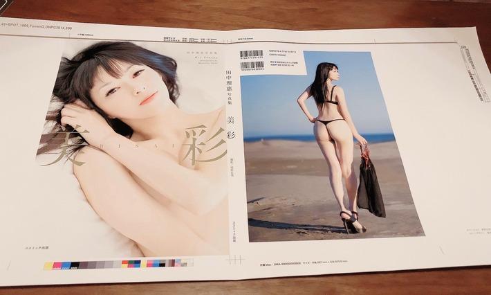 【朗報】田中理恵さんの写真集、ガチでエロすぎるwwwwwwww