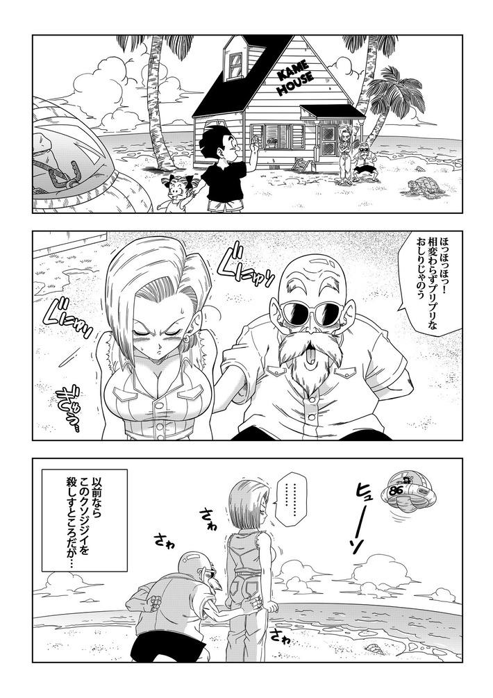 【画像】人造人間18号さん亀仙人からエッチなセクハラを受けすぎるwww