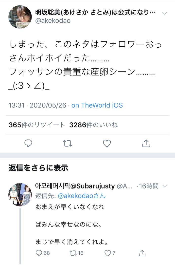 【悲報】バンドリ声優さん、ファンから熱い誹謗中傷を受ける