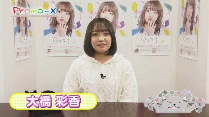 【悲報】美人声優・大橋彩香さん、肥えに超えてしまうwww