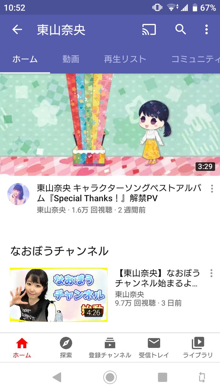 【悲報】声優の東山奈央さん、YouTuberデビューするも話題にならない…