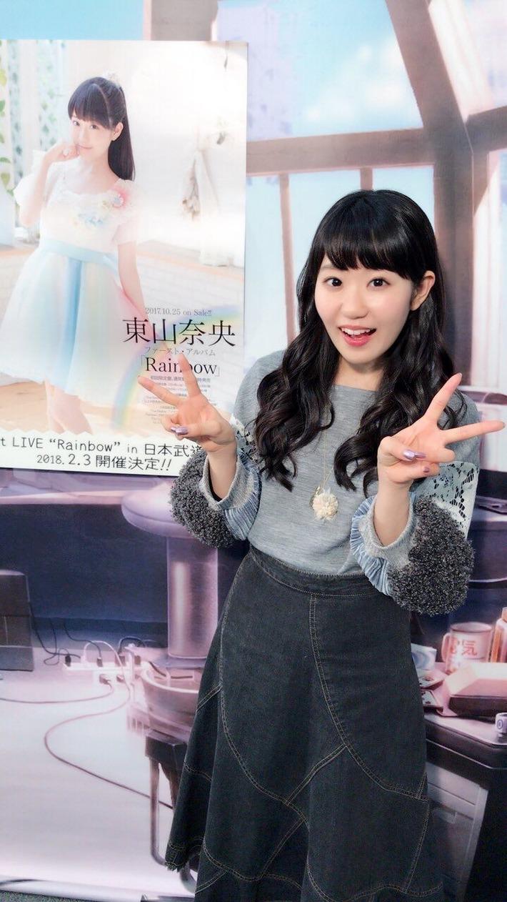 最近かわいい声優、東山奈央さんの最新画像がコチラwww
