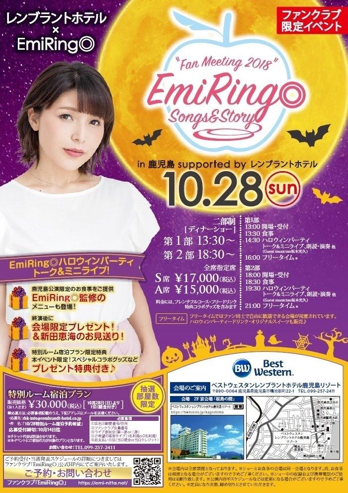 【朗報】新田恵海さん、ハロウィンパーティを開催!!お値段15000円から30000円でお泊りも