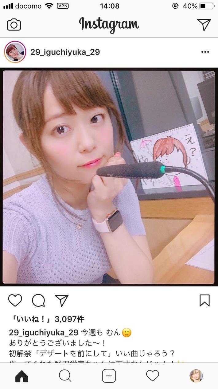 声優の井口裕香さんの最新画像がやたら可愛いwww