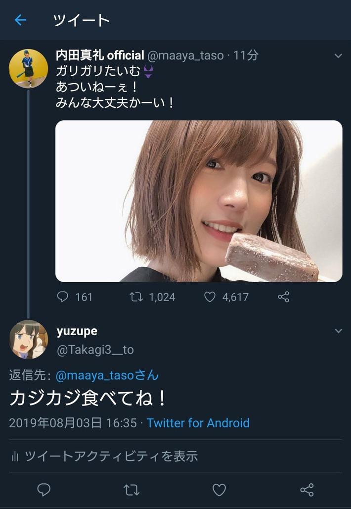 【悲報】内田真礼さん、やっぱり梶の元カノだったwww