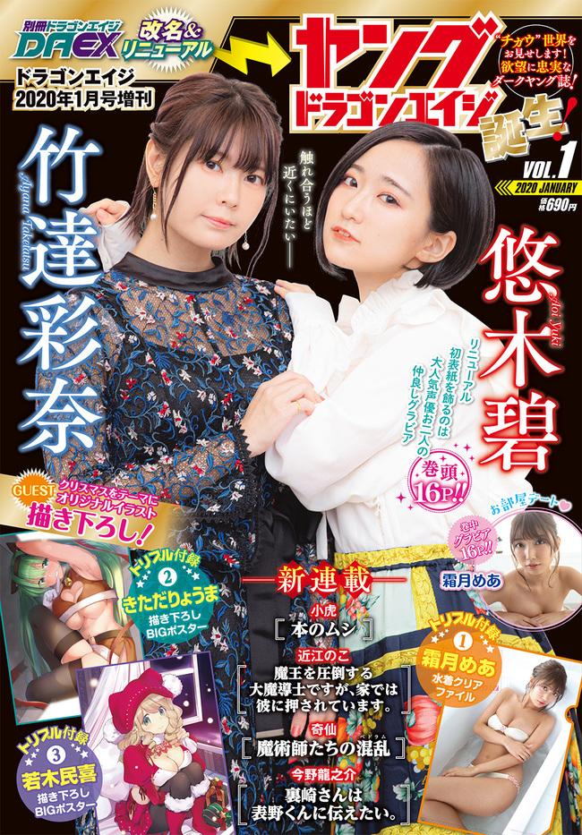 声優の竹達彩奈さん、30人妻になったのに可愛すぎるwwwこれ抱けるとか羨まwwwww