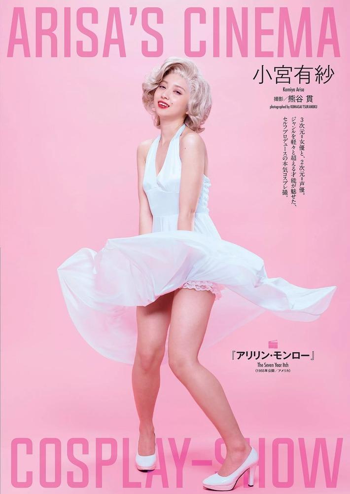 【画像】ラブライブ!声優・小宮有紗ちゃん、マリリン・モンロー他のコスプレをするwww