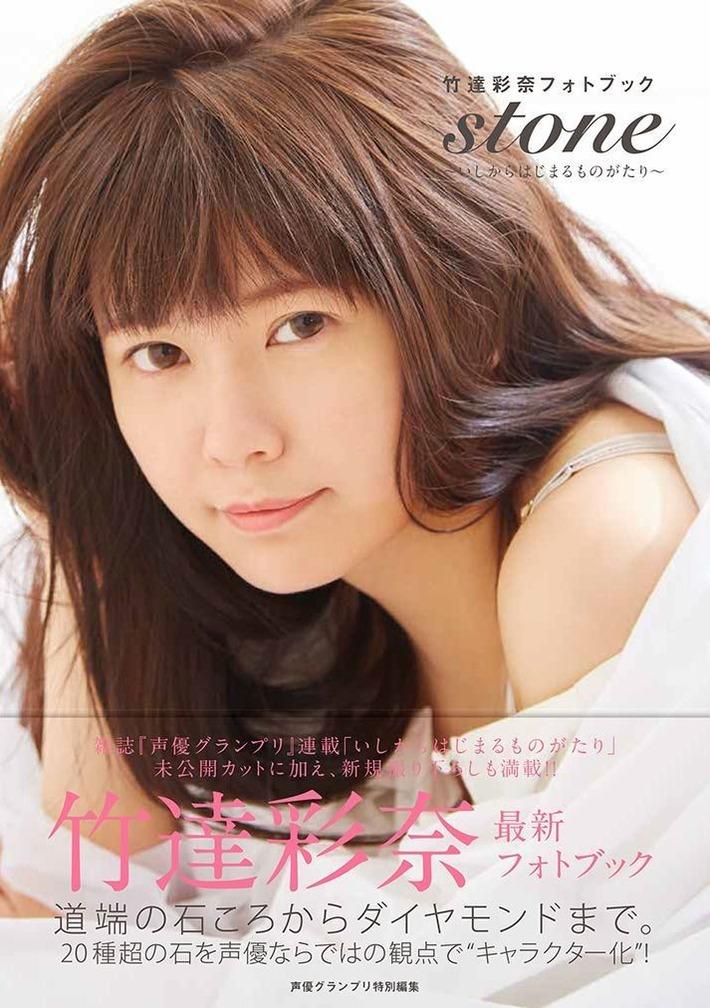 【画像】竹達彩奈さんの最新写真集の表紙たまらんwww