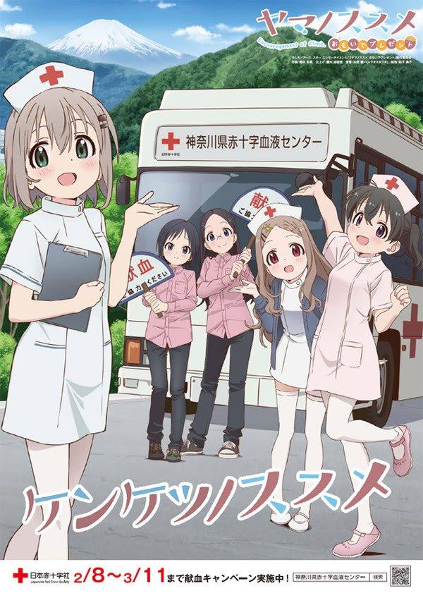【悲報】人気アニメの献血キャンペーンがエッチすぎると話題に…