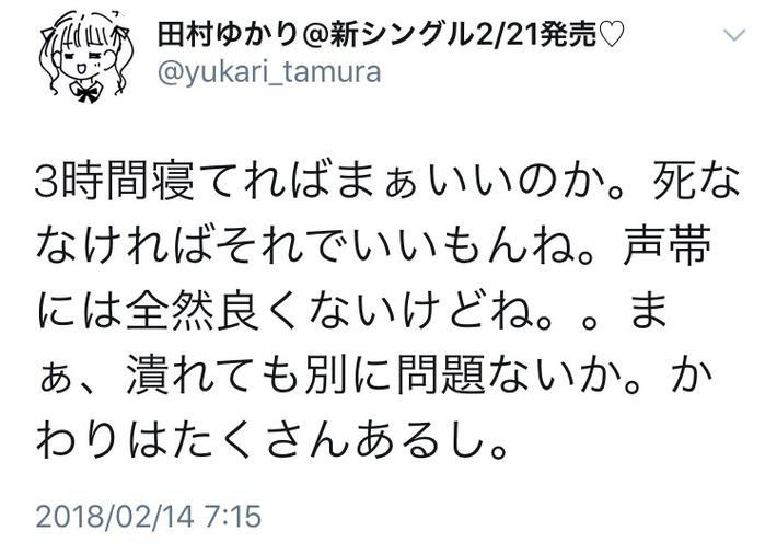 【悲報】田村ゆかりさん、またヘラるwww