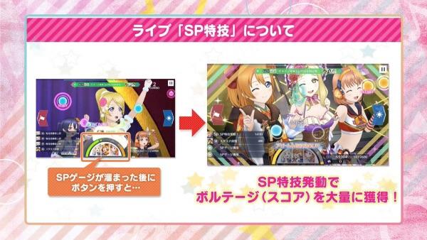 【超速報】ラブライブ!スクスタさん、なんとリズムアクションRPGだった!!ゲーム紹介とPVが公開!!