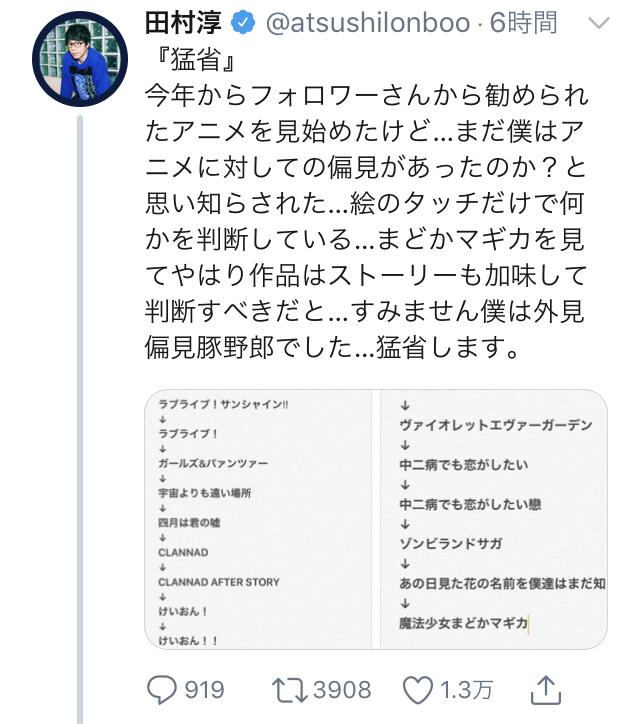 【悲報】田村淳、無事に萌え豚になってしまうwwwwww
