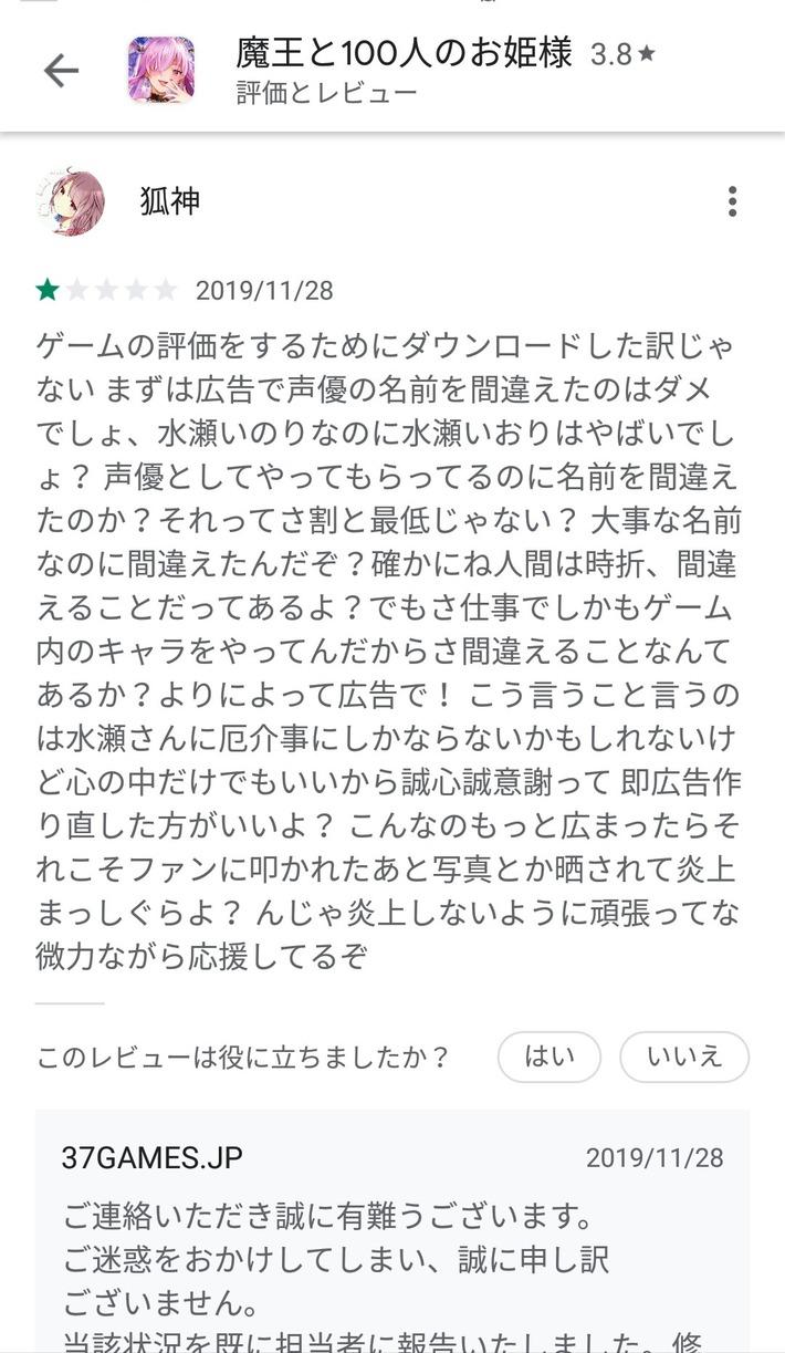 【悲報】Google Playで水瀬いのり声豚発狂wwwwwwwwwwwwww