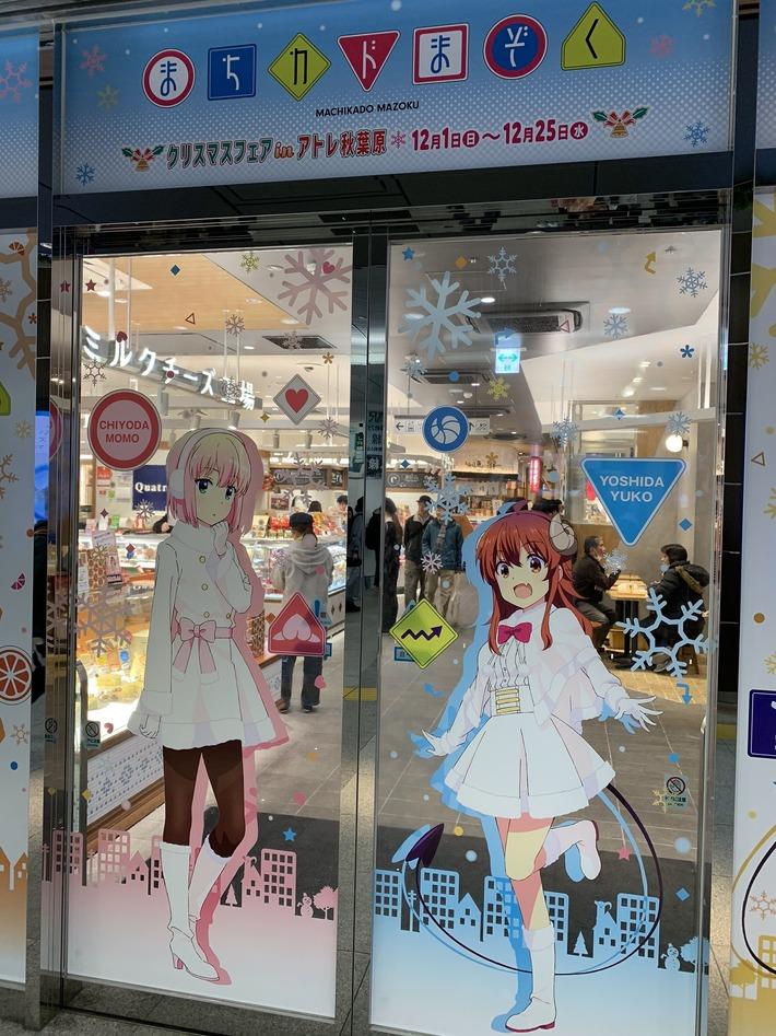 【朗報】秋葉原さん、まちかどまぞくの凄い自動ドアを作ってしまうwww