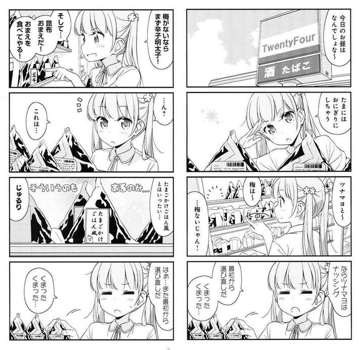 【悲報】NEWGAMEの青葉ちゃん、ついにガイジになるwwwwwwww