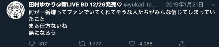 【悲報】田村ゆかりさんの最後のツイートから1年半以上が経過