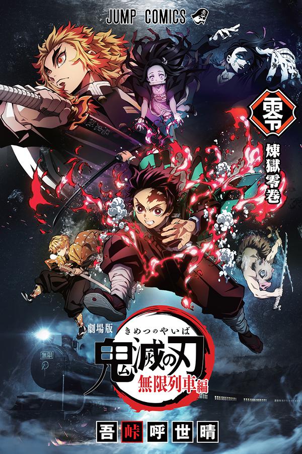 『鬼滅の刃』の映画、初動(3日)46億円の鬼スタートwwwwwww