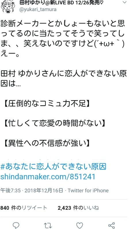 【悲報】田村ゆかりん姫(17歳310ヶ月)「私が結婚出来ない理由ンゴwww」