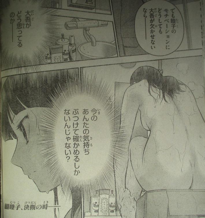 """【朗報】MAJOR2ndの睦子、お風呂でエチケツ丸出しの状態で""""──決断の時""""を迎えるwwwww"""
