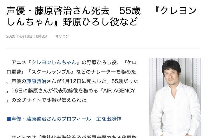 【訃報】野原ひろしなどの声優・藤原啓治(55)さん死去