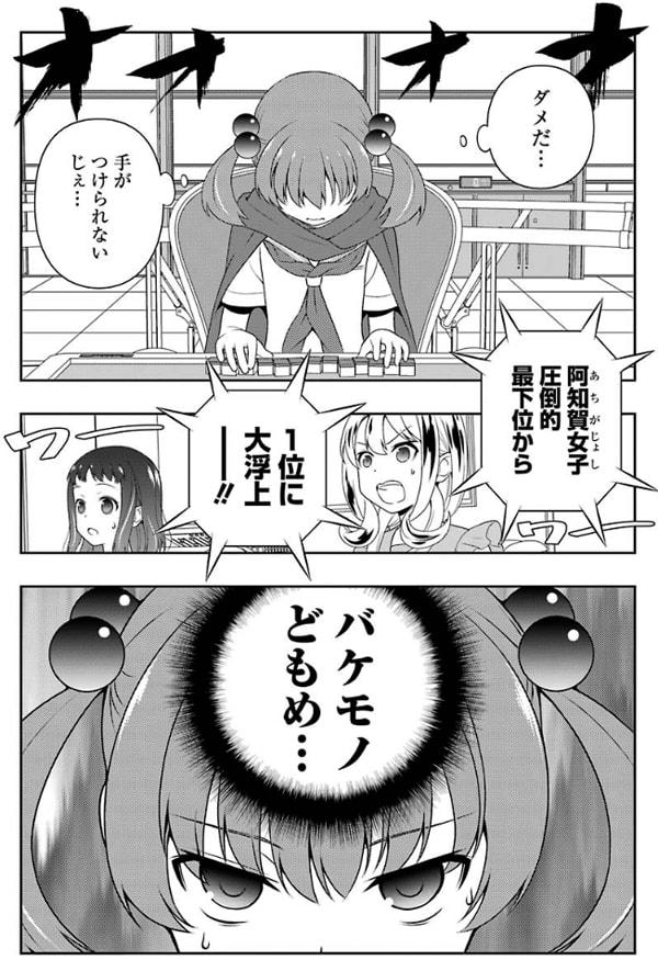 【悲報】咲-Saki-のタコスさん、天和2回和了った貯金が尽きてしまう……