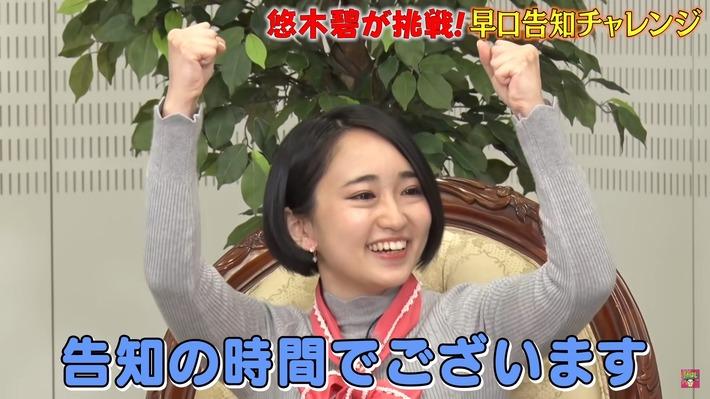 【悲報】声優の悠木碧さん、変わり果てた姿で発見される・・・