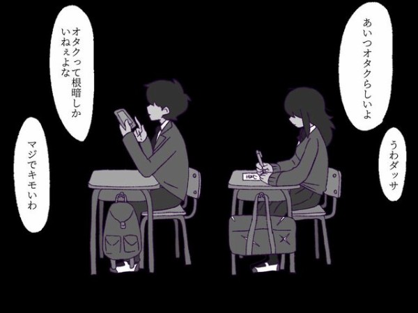 【画像】陽キャ「オタクっていつも教室で一人でキモいw」オタク「これ見た後でも同じ事が言えるか?」