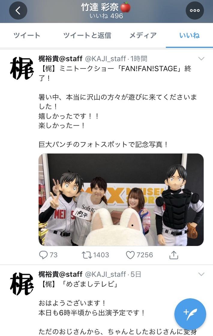 【朗報】竹達彩奈さん、梶裕貴と内田真礼の2ショットにいいね!をする