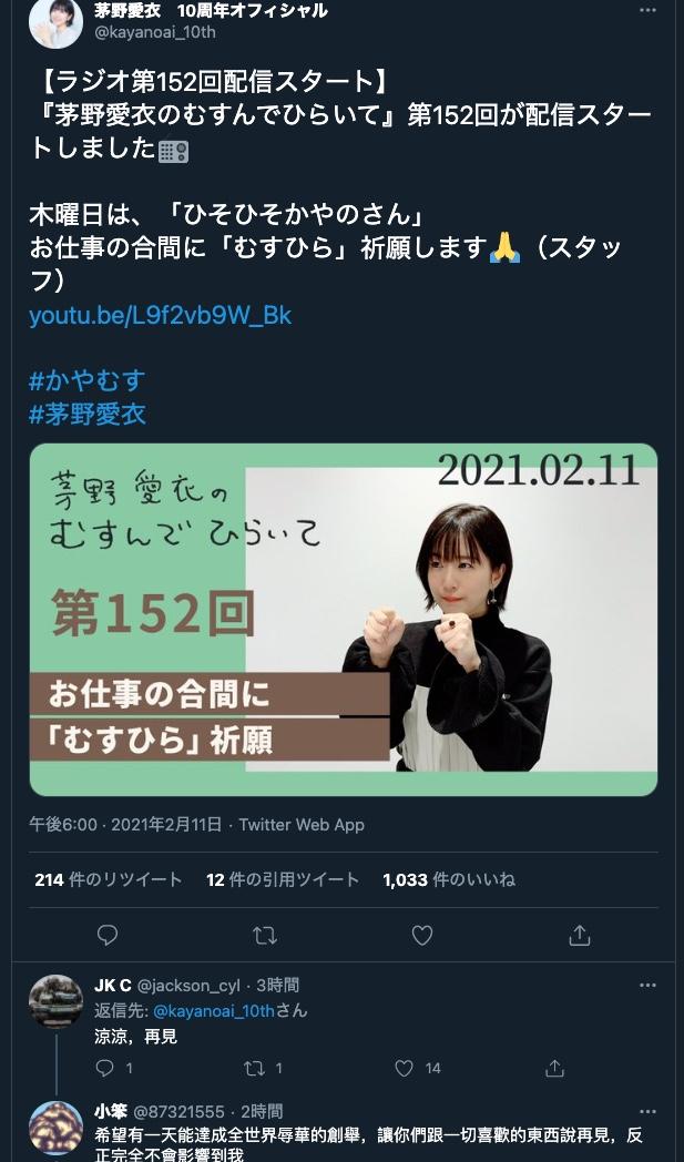 【悲報】人気声優の茅野愛衣さんのツイッター、中国人に攻撃される